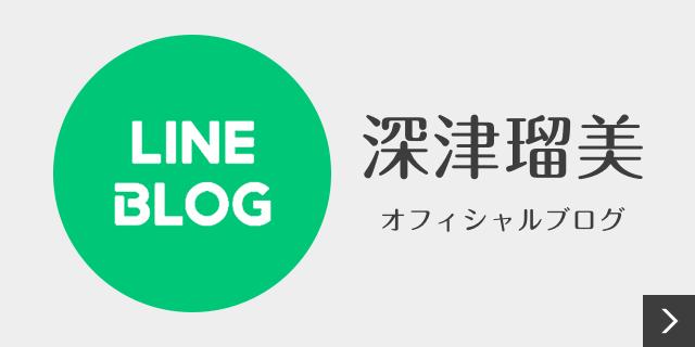 深津瑠美 オフィシャルブログ