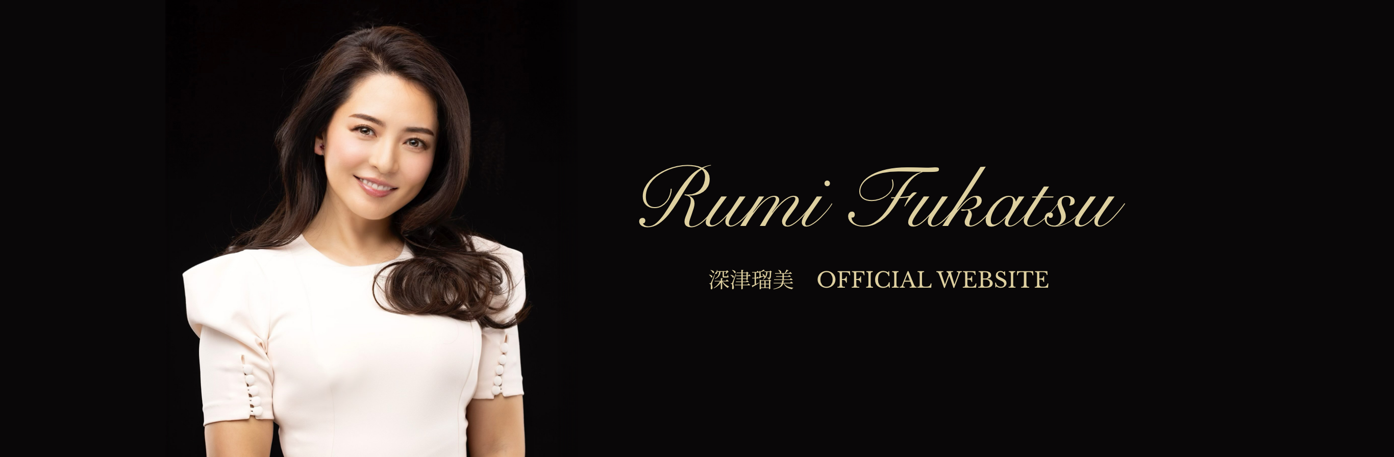 深津瑠美 OFFICIAL WEBSITE